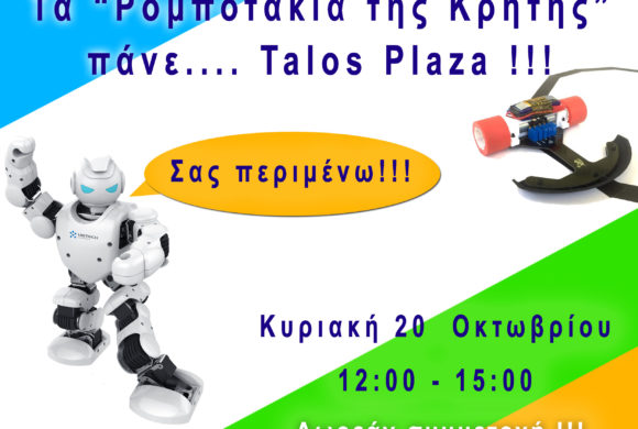 Τα ρομποτάκια της Κρήτης πάνε… TALOS PLAZA!!!
