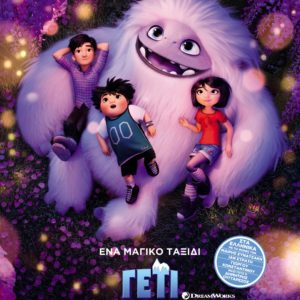 Abominable / Γέτι ο Χιονάνθρωπος των Ιμαλαΐων (ΜΕΤΑΓΛΩΤΤΙΣΜΕΝΟ)