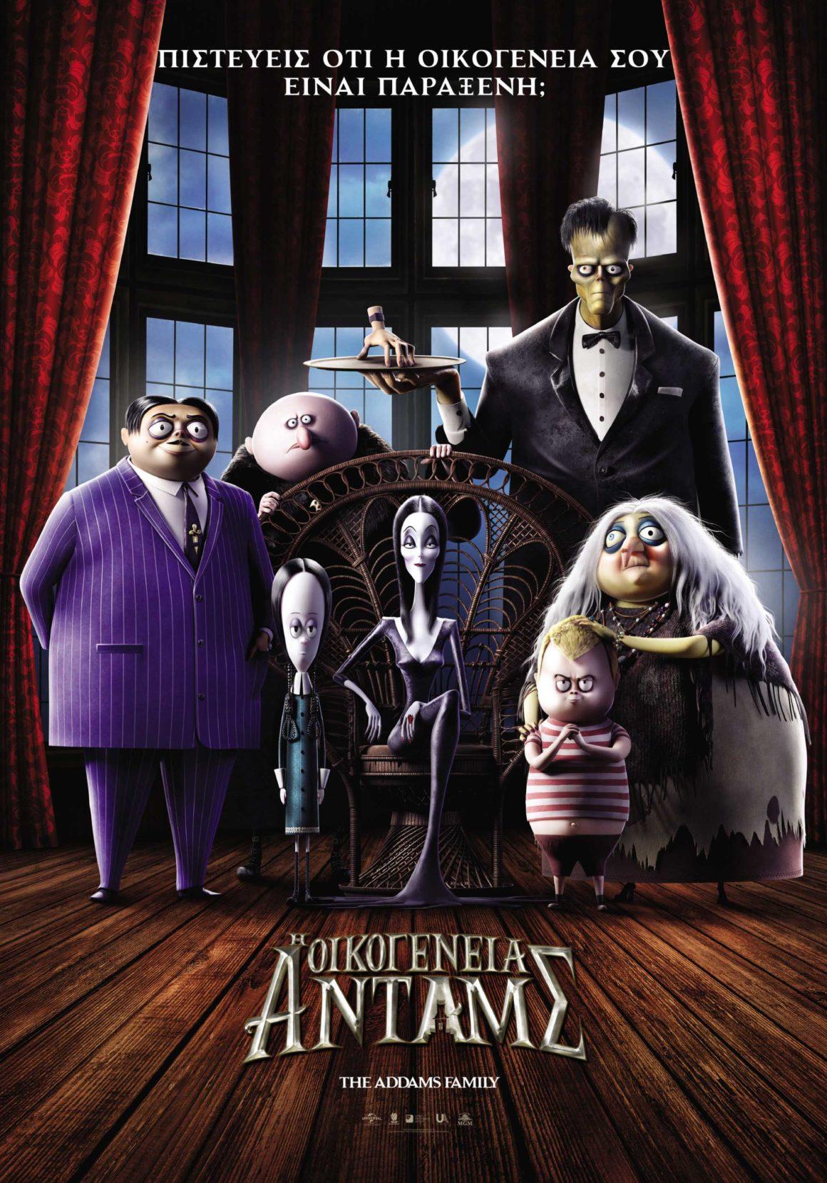 The Addams Family / Η Οικογένεια Άνταμς (ΜΕΤΑΓΛΩΤΤΙΣΜΕΝΟ) ΚΑΙ ΣΕ 3D