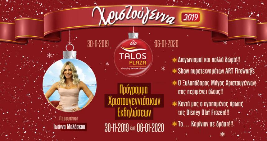 """Πρόγραμμα Εορταστικών Εκδηλώσεων """"ΧΡΙΣΤΟΥΓΕΝΝΑ 2019-2020"""" TALOS PLAZA"""