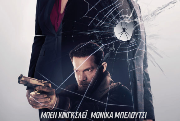 Spider in the Web / Δίκτυο Κατασκόπων