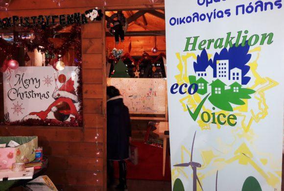 Δράσεις οικολογικής ευαισθητοποίησης και επαγρύπνησης από την Εθελοντική Ομάδα Heraklion Eco Voice
