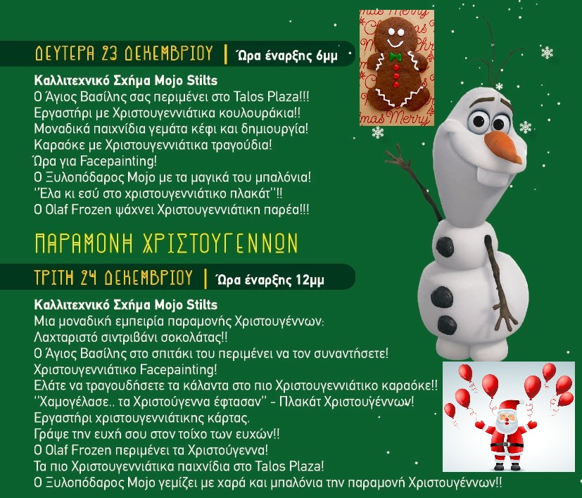 Παραμονή  Χριστουγέννων γεμάτη φαντασία στο Talos Plaza