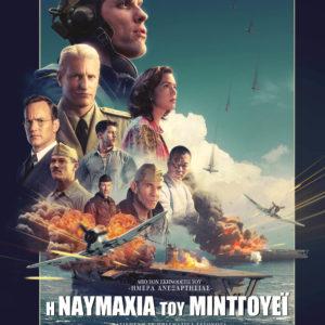 Midway / Η Ναυμαχία του Μίντγουεϊ