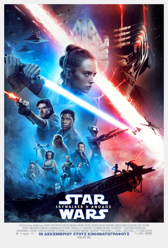 Star Wars The Rise Of The Skywalker / Star Wars: Skywalker Η Άνοδος (ΑΠΟ 18/12)