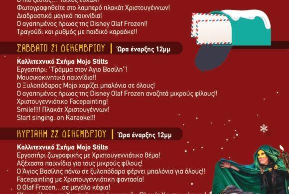 Χριστουγεννιάτικες παιδικές δράσεις στο Talos Plaza