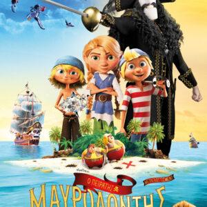 Captain Sabertooth and the Magic Diamond / Ο Πειρατής Μαυροδόντης και το Μαγικό Διαμάντι (ΜΕΤΑΓΛΩΤΤΙΣΜΕΝΟ)