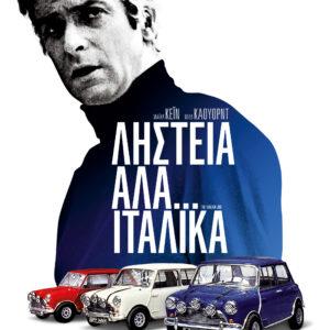 The Italian Job / Ληστεία αλά Ιταλικά (1969)
