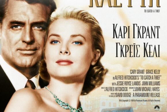 To Catch a Thief / Το κυνήγι του κλέφτη (1955)