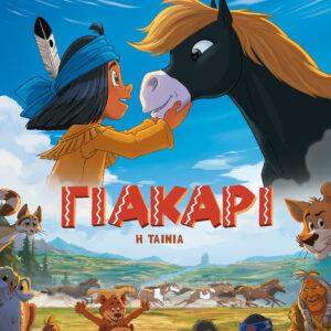 Yakari, Le Film / Γιακαρι: Η ταινία (ΜΕΤΑΓΛΩΤΤΙΣΜΕΝΟ)